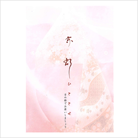"Japanese-language flier ""Hitotose"""