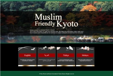 Muslim Friendly Kyoto Website