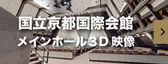国立京都国際会館メインホール3D映像