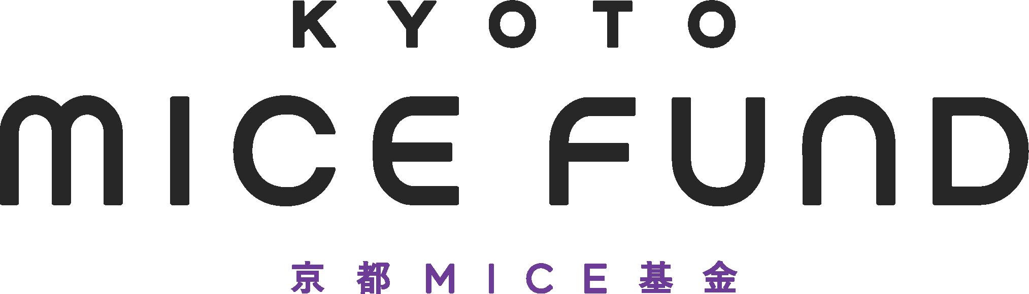 京都MICE基金 KYOTO MICE FUND