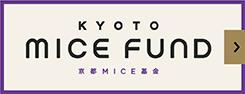 京都MICE基金
