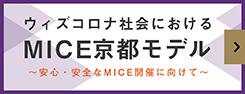 ウィズコロナ社会におけるMICE京都モデル