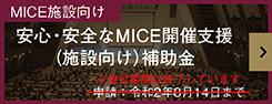 MICE開催支援施設向け補助金