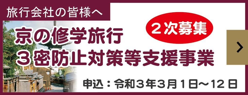 京の修学旅行3密防止対策等支援事業