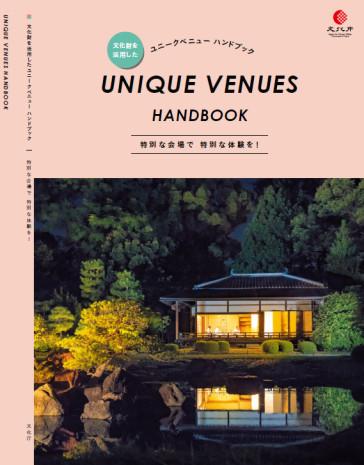 文化庁UVハンドブック表紙
